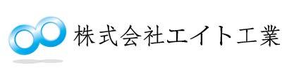 株式会社エイト工業 | 精密NC複合旋盤加工で難削材 ( チタン ステンレス ) の試作開発で愛知県