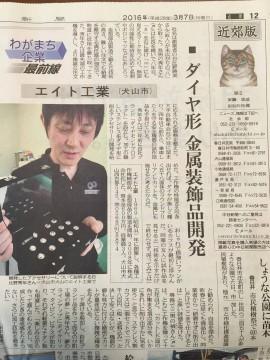 ダイヤモンドカフス中日新聞掲載